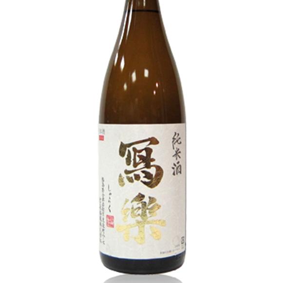 寫楽 純米 グラス 670円 (税抜)
