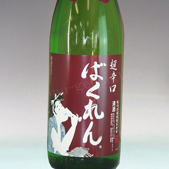 くどき上手 ばくれん グラス 650円 (税抜)