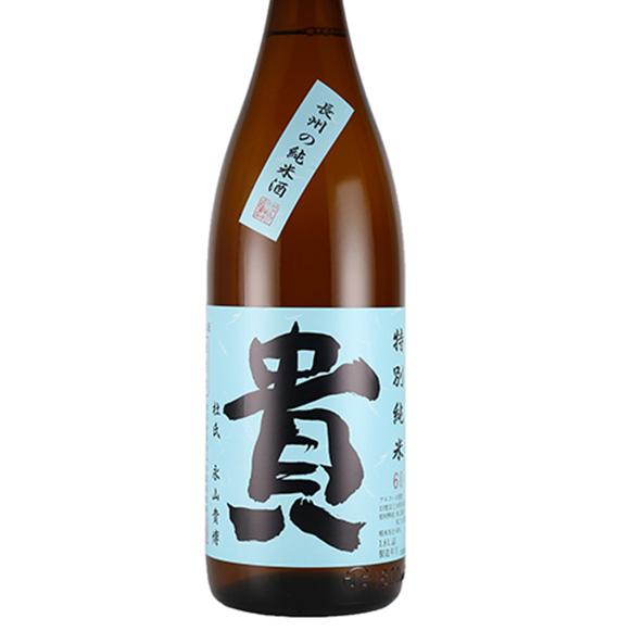 貴 特別純米 グラス 670円 (税抜)