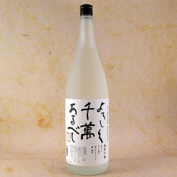 八海山米焼酎 グラス 750円 (税抜)